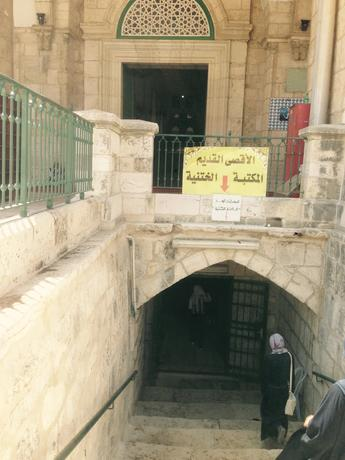 Entrance to Khatanya Library near the Don of the Rock and Al-Aqsa Mosques